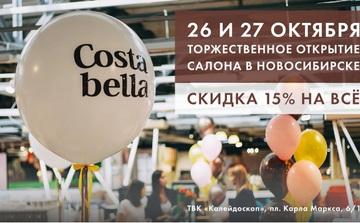 Торжественное открытие второго салона Costa Bella в Новосибирске
