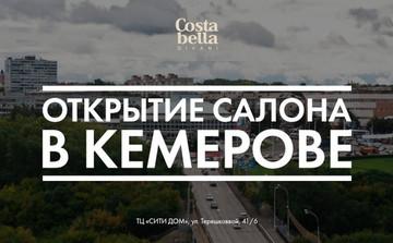 Costa Bella в Кемерове